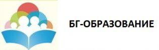 БГ-Образование