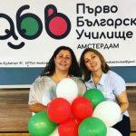 Списък на бългaрските неделни училища в чужбина