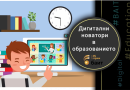 """Наградените учители в конкурса """"Дигитални новатори в образованието"""""""