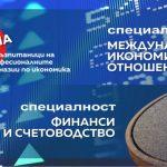 ВСУ Черноризец Храбър с инициатива за ученици с интереси в икономиката