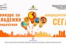 Младежки център – Пловдив