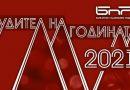 Конкурс БУДИТЕЛ НА ГОДИНАТА 2021 организиран от БНР